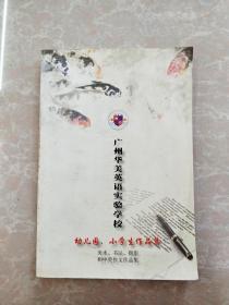 HC5004645 广州华美英语实验学校幼儿园、小学生作品集