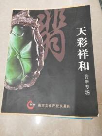H1456 南方文交所艺术精品无底价天彩祥印翡翠专场
