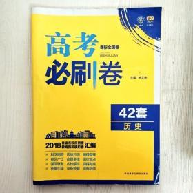 EA3038756 高考必刷卷 42套 历史 (一版一印)