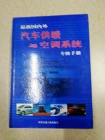 DX112215 最新国内外汽车供暖与空调系统专修手册 下
