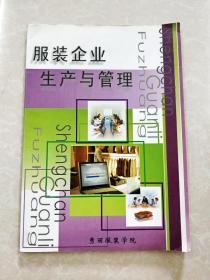 HC5004523 服装企业生产与管理