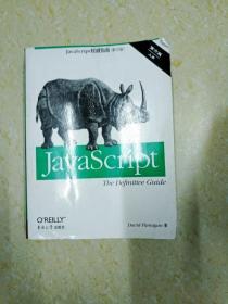 DX112331 Java Script权威指南 【影印版】  第六版 上册(一版一印)