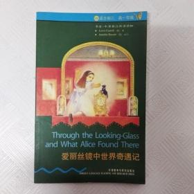 EC5020950 爱丽丝镜中世界奇遇记--书虫·牛津英汉双语读物