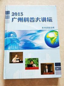 HC5004476 2015广州科普大讲坛·系列讲座选编