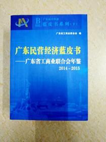 DX112266 B广东民营经济蓝皮书系列 下 广东民营经济蓝皮书——广东省工商联合会年鉴 2014-2015