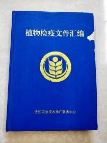 HC5004559 植物检疫文件汇编【封面有破损】