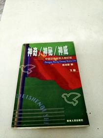 DX101646 神奇/神秘/神威--中国武警传奇人物纪实(下册)【一版一印】
