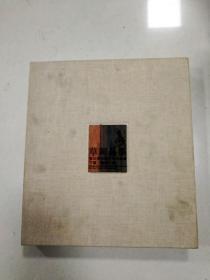 EC5006784 草间品墨: 陈训勇水墨艺术作品集 下篇 笔道心迹【铜版纸】(一版一印)
