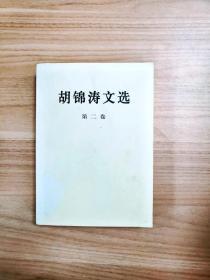 EA1034489 胡锦涛文选 第二卷【一版一印】