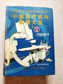 HC5004497 中国医疗机构数据大全【上卷】