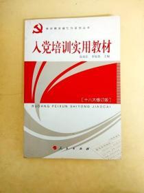 DDI241372 新时期党建工作系列丛书-入党培训实用教材十八大修订版