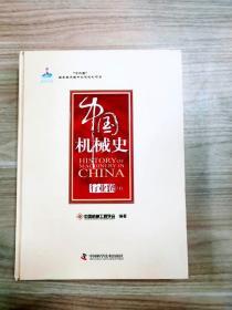 EA1034453 中国机械史  行业卷  下册(品新)