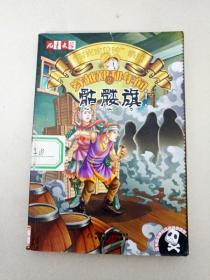 DF109613 儿童文学 时光定位钟系列 穿越郑和年间2 骷髅旗(一版一印)