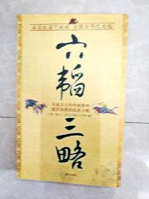 HB1001688 六韬三略(一版一印)
