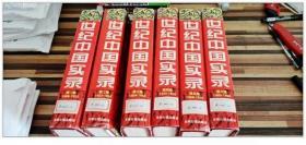 HB1001534 20世纪中国实录(第一卷至第六卷,共6本)