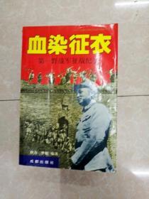 HB1001740 血染征农 第一野战军征战纪实(一版一印)