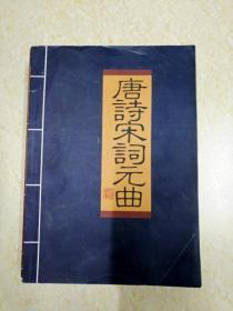 DX112225 唐诗宋词元曲  第三卷
