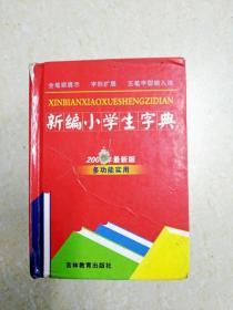DF109639 新编小学生字典 2008年最新版 多功能实用(内有读者签名)(一版一印)