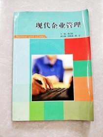 HC5004527 现代企业管理