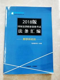 HC5004541 2018版国家法律职业资格考试法条汇编·刑事诉讼法