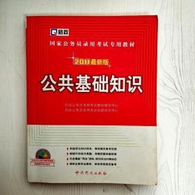 EA3038768 公共基础知识  国家公务员录用考试专业教材【2011最新版】(书页字迹)