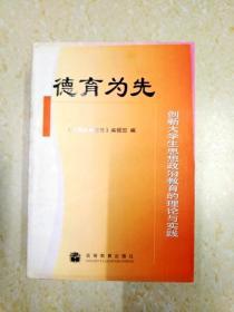 DF109557 德育为先 创新大学生思想政治教育的理论与实践(一版一印)