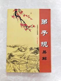 HC5004633 中华传统文化经典导读--弟子规易解【附二十四孝故事】