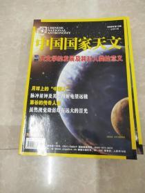 H1421 中国国家天文2009.12总31含天文学的发展及其对人类的意义/脉冲星钟及其专用射电望远镜等