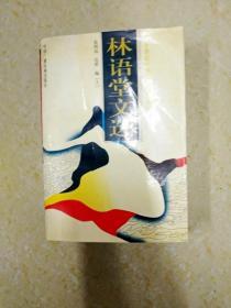 DX112177 林语堂文选  上 二十一世纪中国文化名人文库