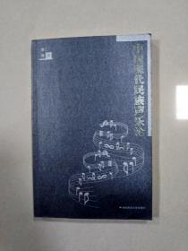 EC5006852 中国现代民族声乐论(一版一印)