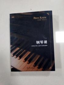 EC5006850 钢琴课: 寻找世界上最完美的钢琴(一版一印)