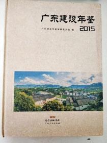 DC508152 广东建设年鉴【2015】【一版一印】【内含一张光盘】