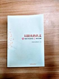 EA1034348 以阳光的名义: 仲明大学生助学金15周年纪念集【一版一印】