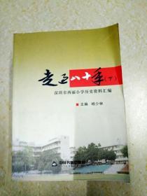 DX112243 走过八十年  下 深圳市西丽小学历史资料汇编 (一版一印)