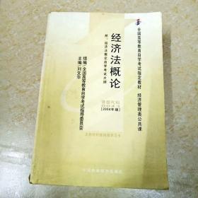 DI2110563 经济法概论.2004年版·全国高等教育自学考试指定教材经济管理类公共课