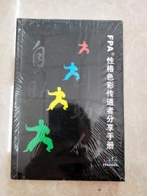 HC5004620 FPA性格色彩传道者分享手册【全新未拆封】