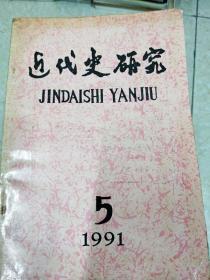 6536 近代史研究总65期含再论抗日战争时期中国共产党人对三民主义的研究/评张瑞德著《中国近代铁路事业管理的研究》等