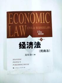 DI2166270 经济法(民商法)(第15版)