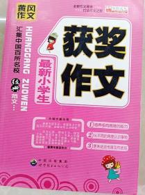 HR1000819 黄冈作文--最新小学生获奖作文【一版一印】