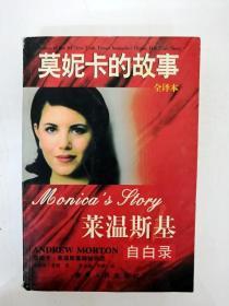 DA206362 莫妮卡的故事·全译本--莱温斯基自白录(一版一印)