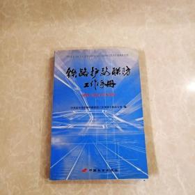 HI2043905 铁路护路联防工作手册     护路干部民兵基本教材  (一版一印)