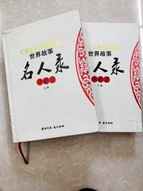 HC5004580 CELLFOOD世界故事名人录·中国卷【上、下册】【2013版】