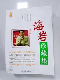 EA3024130 海巖 珍藏集(內有字跡)(一版一?。?></a></p>                 <p class=