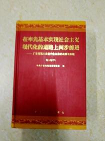 DX112142 在率先基本实现社会主义现代化的道路上阔步前进——广东省第八次党 代会以来的决策与实践 第二卷  下