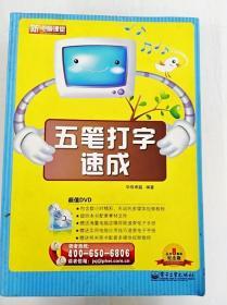 HI2042686 新电脑课堂--五笔打字速成【无光盘】