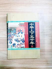 EA1034471 中华上下五千年 第三卷