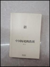 HB1001544 中国历史的记录