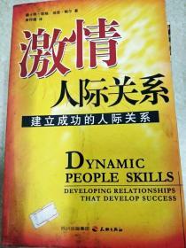 DI2129428 激情人际关系--建立成功的人际关系(一版一印)书内有字迹