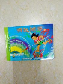 DX112192 哪咤闹海  下  上海美影 经典珍藏(一版一印)