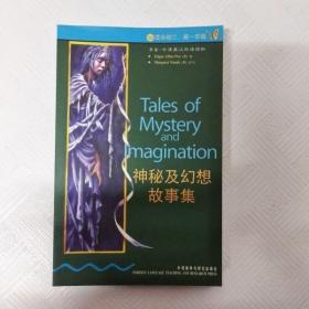 EC5020953 神秘及幻想故事集--书虫·牛津英汉双语读物